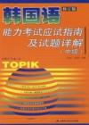 韩语能力考试指南