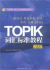 韩语TOPIK初级考试