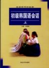 韩国语会话