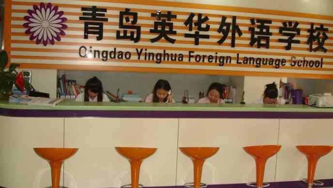 青岛英华外语学校官方网站