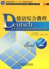 德语综合教程2