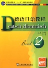 德语口语教程2