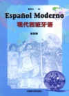 现代西班牙语4