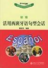 西班牙语口语1