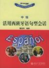 西班牙语口语2