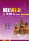 俄语口语强化