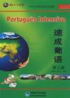 速成葡萄牙语3