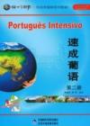 速成葡萄牙语2