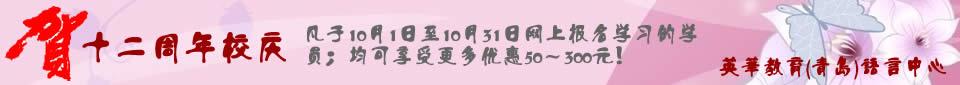 青岛荷兰语培训校庆优惠-英华教育(青岛)语言中心