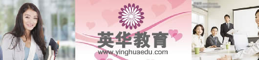 青岛最好的多语种学校--青岛英华外语学校