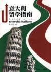 意大利留学指南