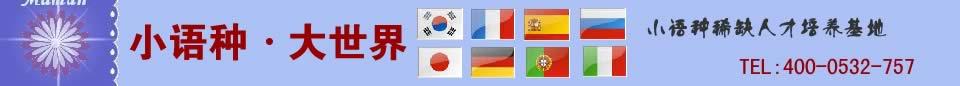小语种-大前途-英华小语种培训-山东最大小语种培训机构