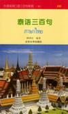 泰语三百句