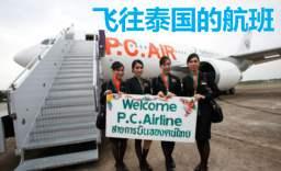 飞往泰国的航班--泰国语学习-英华教育(青岛)语言中心