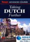 荷兰语高级教程