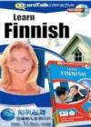 芬兰语高级教程