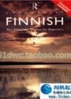 芬兰语中级