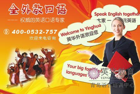 青岛英华外语学校——全外教口语