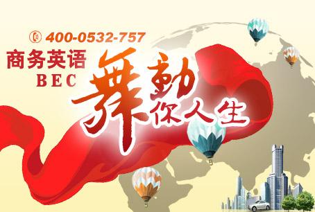 青岛英华外语学校——商务英语,舞动你人生