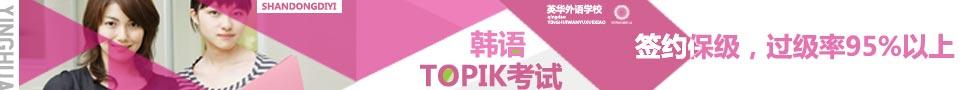 韩语考试通过率95%