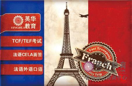 法国旅游  首选英华!