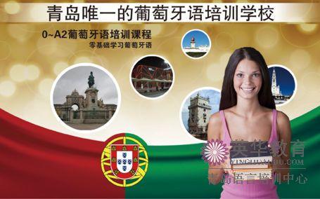岛城唯一的葡萄牙语培训学校!