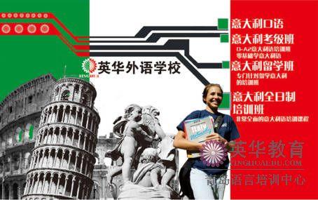 学习意语 首选英华!