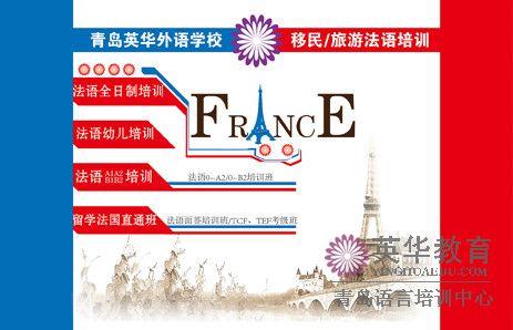 来英华学法语