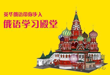 英华 俄语学习殿堂