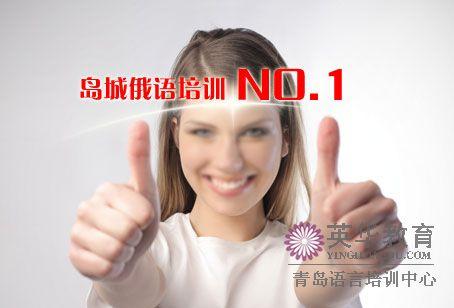 青岛俄语培训NO.1