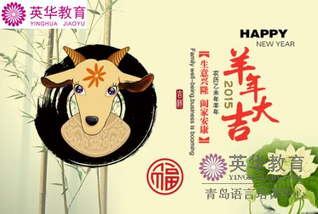 欢度2015羊年春节