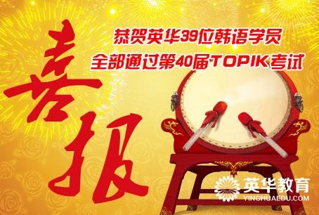 第40届韩语TOPIK考试 英华学员喜报连连