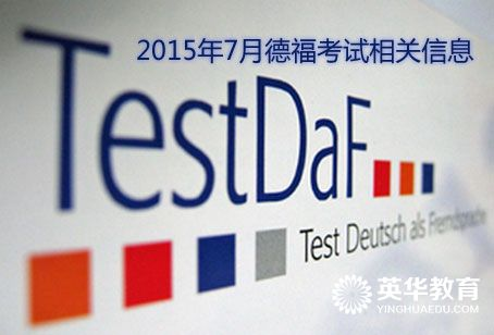 2015年7月德福考试相关信息